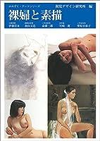 裸婦と素描 (みみずくアートシリーズ)