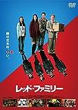 レッド・ファミリー [DVD] image