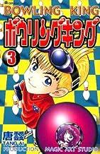 ボウリングキング 3 (TENMAコミックス)