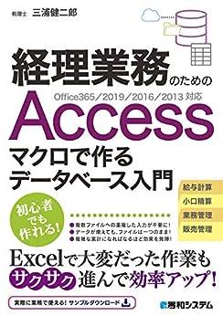 [三浦健二郎]の経理業務のための Accessマクロで作るデータベース入門 Office365/2019/2016/2013対応