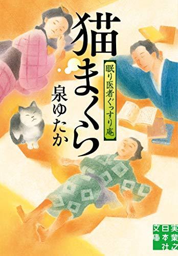 猫まくら 眠り医者ぐっすり庵 (実業之日本社文庫)