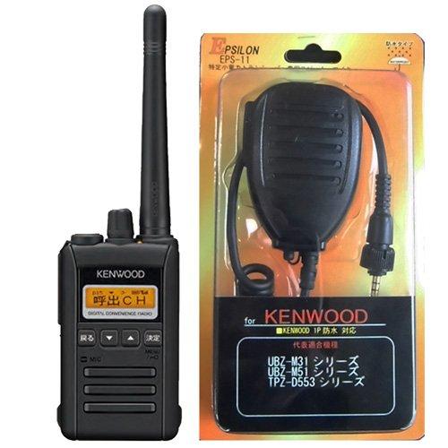 TPZ-D553MCH KENWOOD/ケンウッド インカム 携帯型デジタルトランシーバー(デジタル簡易無線) 5W出力 防水スピーカーマイクEPS-11WK付