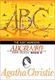 ABC殺人事件 (創元推理文庫 105-14)