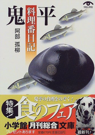 鬼平料理番日記 (小学館文庫)