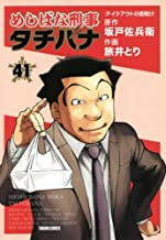 めしばな刑事タチバナ コミック 1-41巻セット