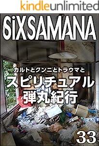シックスサマナ 33巻 表紙画像