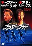 ブラザーフッド [DVD]