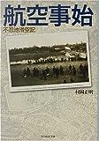 Kōkū kotohajime - Shinobazunoike kakkūki