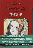 マンガ世界の文学 (4) ジェーン・エア