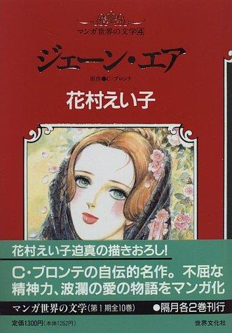 マンガ世界の文学 (4) ジェーン・エアの詳細を見る