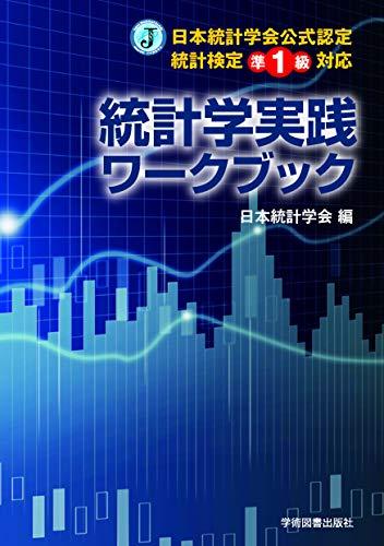 日本統計学会公式認定 統計検定準1級対応 統計学実践ワークブック