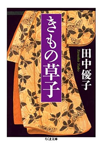 きもの草子 (ちくま文庫)