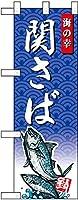 ハーフのぼり旗 関さば 海の幸 No.68421 (受注生産)