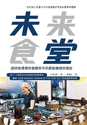 未來食堂:提供免費餐的餐廳到今天都能賺錢的理由 (On Value) (Traditional Chinese Edition)