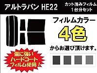 SUZUKI スズキ アルトラパン 車種別 カット済み カーフィルム HE22 / ウルトラブラック