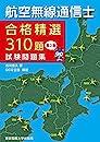 航空無線通信士 試験問題集 第2集 ―合格精選310題―