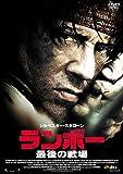 ランボー 最後の戦場[DVD]