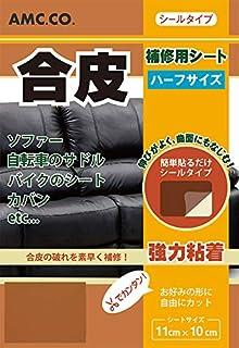 合皮補修シート ハーフサイズ 11cm×10cm 良く伸びるシールタイプ 日本製 (キャメル)