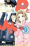 PとJK(9) (別冊フレンドコミックス)