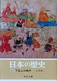日本の歴史 (10)下剋上の時代 (中公文庫)