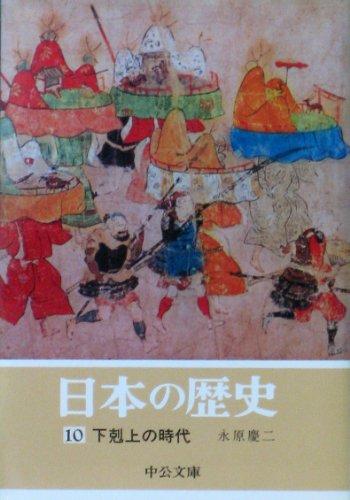 日本の歴史 (10)下剋上の時代 (中公文庫)の詳細を見る