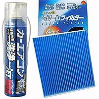 2点 トヨタ カルディナ GF-ST215W 2000cc 3S-GTE ガソリン車用 4WD H12.5-H14.9 EB-108 エアコンフィルター& エアコン洗浄剤