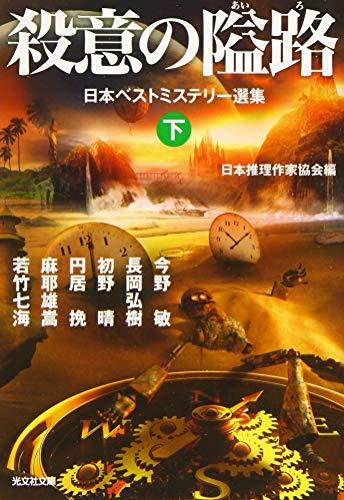 [画像:殺意の隘路(下) 日本ベストミステリー選集 (光文社文庫)]