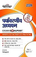 Paryavarniya Adhyan Exam Goalpost, Paper 1, Class I - V, 2020