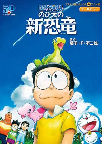 映画ドラえもん のび太の新恐竜 (てんとう虫コミックス)