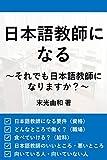 日本語教師になる: ~それでも日本語教師になりますか?~