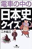 電車の中の日本史クイズ (幻冬舎文庫)