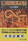 聖ジャンヌ・ダルク (中公文庫)