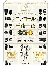 Cameraholics select ニッコール千夜一夜物語 I (ホビージャパンMOOK)