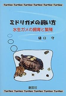ミドリガメの飼い方―水生ガメの飼育と繁殖