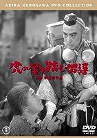 虎の尾を踏む男達[東宝DVD名作セレクション]