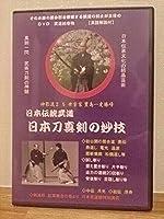 日本伝統武道 日本刀真剣の妙技