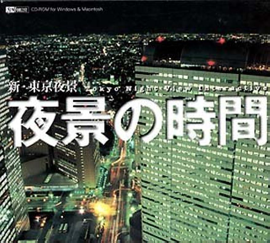 日食成長する五十夜景の時間 新?東京夜景