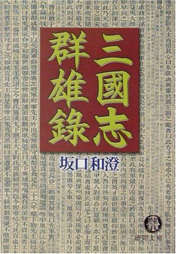 三国志群雄録 (徳間文庫)