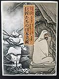 特別展図録 対決 巨匠たちの日本美術