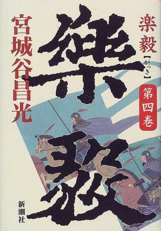 楽毅〈第4巻〉