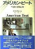 アメリカン・ビート―ベスト・コラム34