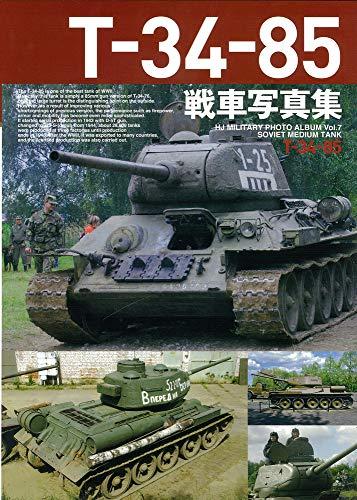 T-34-85戦車写真集 (HJ MILITARY PHOTO ALBUM)
