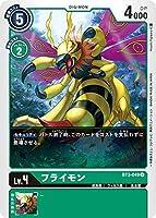 デジモンカードゲーム BT3-049 フライモン (U アンコモン) ブースター ユニオンインパクト (BT-03)