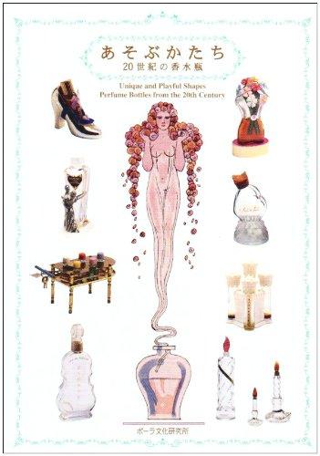 あそぶかたち―20世紀の香水瓶