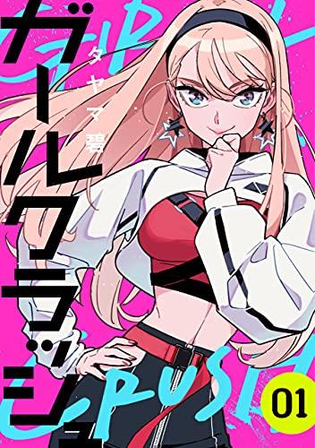 ガールクラッシュ 1巻(コミックニコラ)