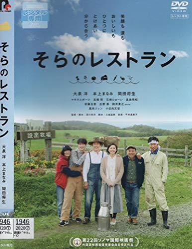 そらのレストラン[DVD]