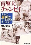 盲導犬チャンピイ―日本で最初にヒトの眼になった犬 (新潮文庫)