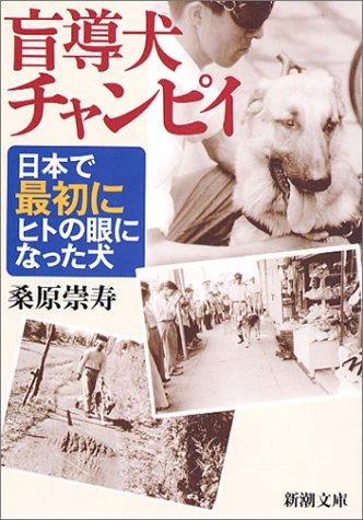 盲導犬チャンピイ―日本で最初にヒトの眼になった犬 (新潮文庫)の詳細を見る