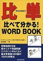 比単(kuratan)―比べて分かる!WORD BOOK