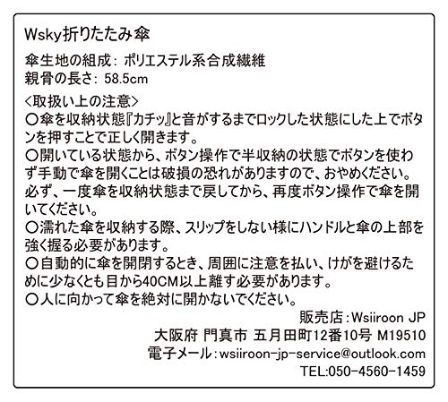 Wsky(ウスカイ)『折りたたみ傘ワンタッチ自動開閉』
